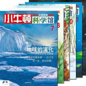 小牛顿科学馆(分册百科7-12)(共6册)