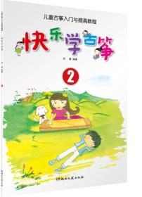快乐学古筝(2)