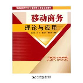 高职  普通高教教材 移动商务理论与应用 杨兴丽