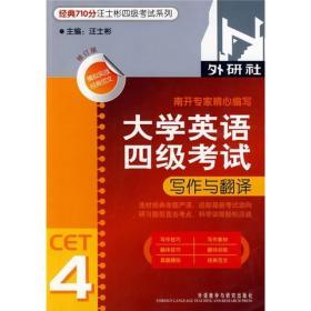 大学英语四级考试:写作与翻译(修订版)