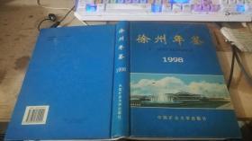 徐州年鉴1998
