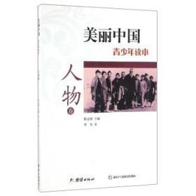 正版现货 美丽中国青少年读本-人物卷 李里,陈金鹏 团结