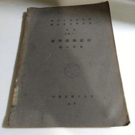 广西猺歌记音(民国19年初版16开)(馆藏)