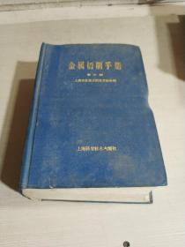 金属切削手册 第二版(一版七印)