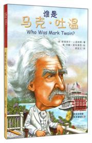 谁是马克·吐温(中英双语版)