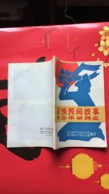 彝族民间故事(毕节地区民间文学资料第四集 插图本)