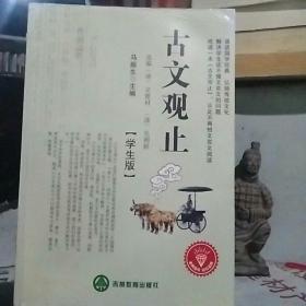 古文观止【学生版】