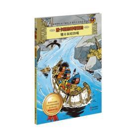 (国际大奖成长漫画绘本)雅卡利的神奇历险第一辑*雅卡利和郊狼