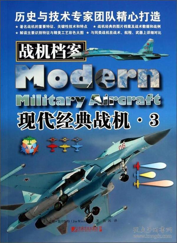 战机档案:现代经典战机3