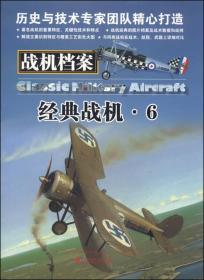 战机档案:经典战机6