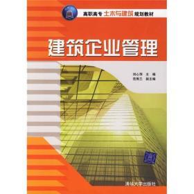 建筑企业管理 刘心萍 范秀兰 清华大学出版社 9787302146735