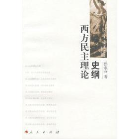 【二手包邮】西方民主理论史纲 孙永芬 人民出版社