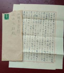 二战时期 日本陆军日井队被服系 寄 松轮岛通信所 信札一通