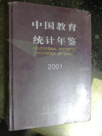 中国教育统计年鉴2001