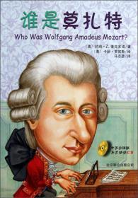 谁是莫扎特