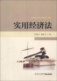 实用经济法
