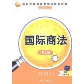 国际商法(第2版)(新世纪高职高专实用规划教材——经管系列)