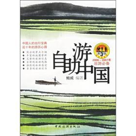 自助游中国:2006-2007年出游必备(第3版)