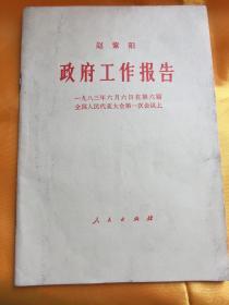 赵 紫阳 政府工作报告 一九八三年六月六日在第六届全国人民代表大会第一次会议上