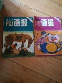 富春江画报1982年第6期,1985年第1期,2本合售