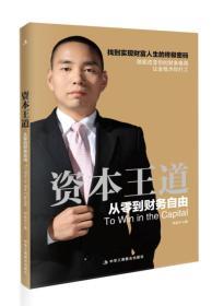 资本王道:从零到财务自由