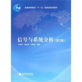 《信号与系统分析(第2版) 赵录怀