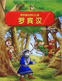 精灵鼠的奇幻之旅 罗宾汉