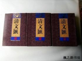 清文汇(沈粹芬等辑 大16开精装厚重上中下三册全 此书根据清宣统2年上海国学扶轮社石印本影印 北京出版社1996年1版1印 仅印3000套)