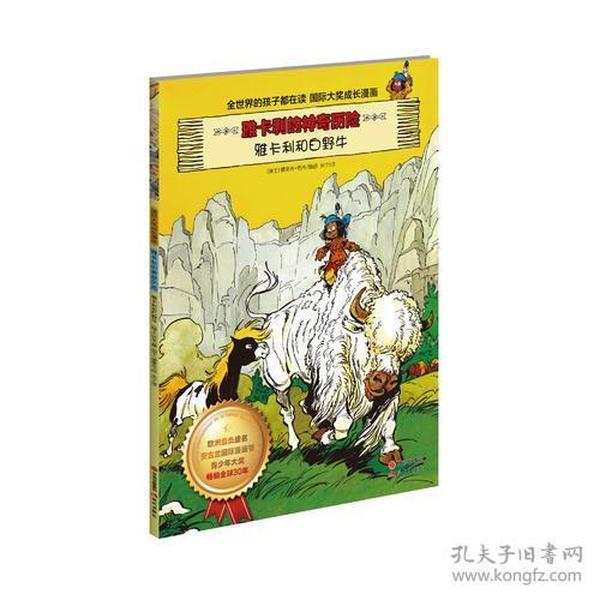 (国际大奖成长漫画绘本)雅卡利的神奇历险第一辑*雅卡利和白野牛