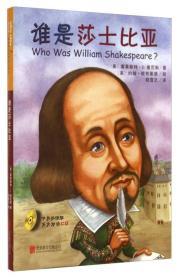 谁是莎士比亚(中英双语版)