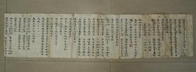 佛教  题材   毛笔手书  民国   (长25.3cm宽110cm)