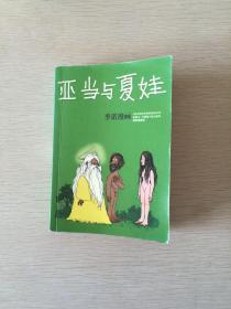 亚当与夏娃:世界连环画漫画经典大系