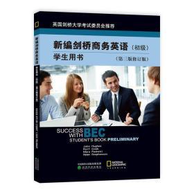 新编剑桥商务英语学生用书:初级:Preliminary