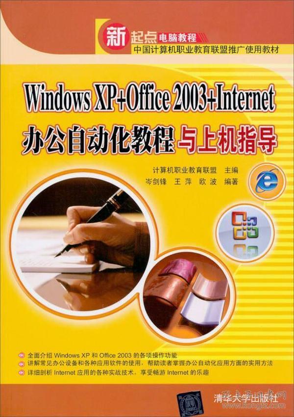 Windows XP+Office 2003+Internet办公自动化教程与上机指导