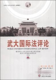 武大国际法评论(第16卷·第1期)