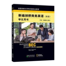 新编剑桥商务英语学生用书:高级:Higher