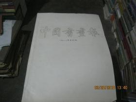 中国书画报1988年合订本《1988年1月7日第73期至1988年12月29日第124期》私人合订   货号4-8