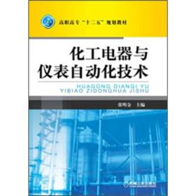 """高职高专""""十二五""""规划教材:化工电器与仪表自动化技术"""