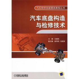 汽车检修技能提高教程丛书:汽车底盘构造与检修技术