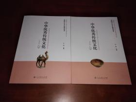 全国中小学生教育读本·中华优秀传统文化(小学一年级·上册  五年级·上册)【共二册】