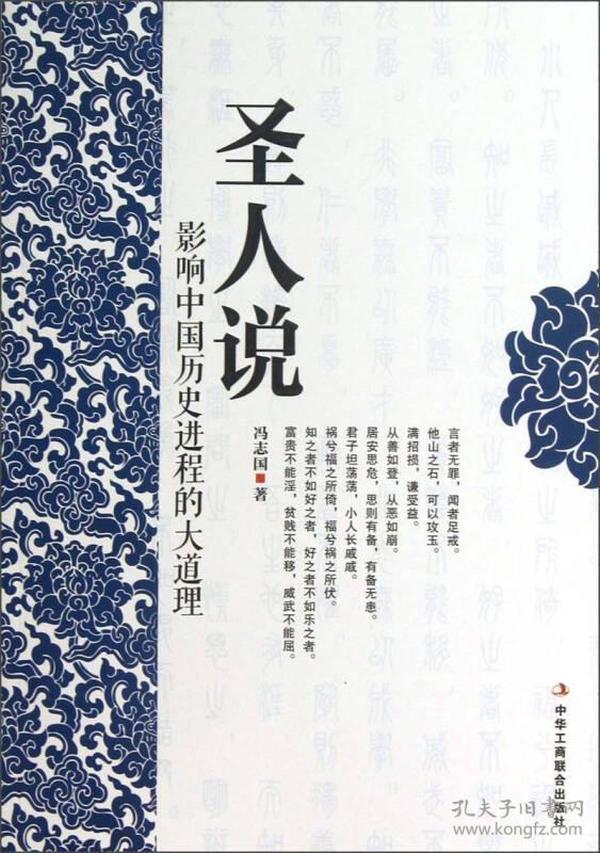 圣人说:影响中国历史进程的那些大道理