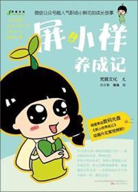 屏小样养成记 专著 梵雅文化文 向日葵,撸撸绘 ping xiao yang yang cheng ji