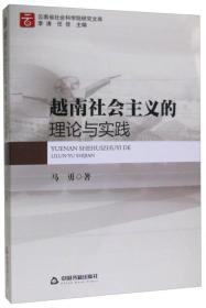 越南社会主义的理论与实践