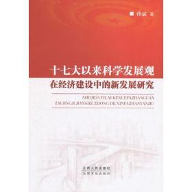 十七大以来科学发展观在经济建设中的新发展研究