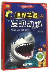 发现动物梦琳中国大百科全书出版社9787501587476