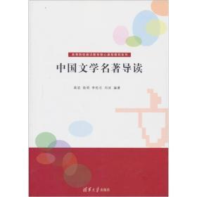 高等院校通识教育核心课程教材系列:中国文学名著导读