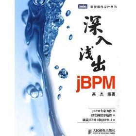 深入浅出jBPM:jBPM专家力作