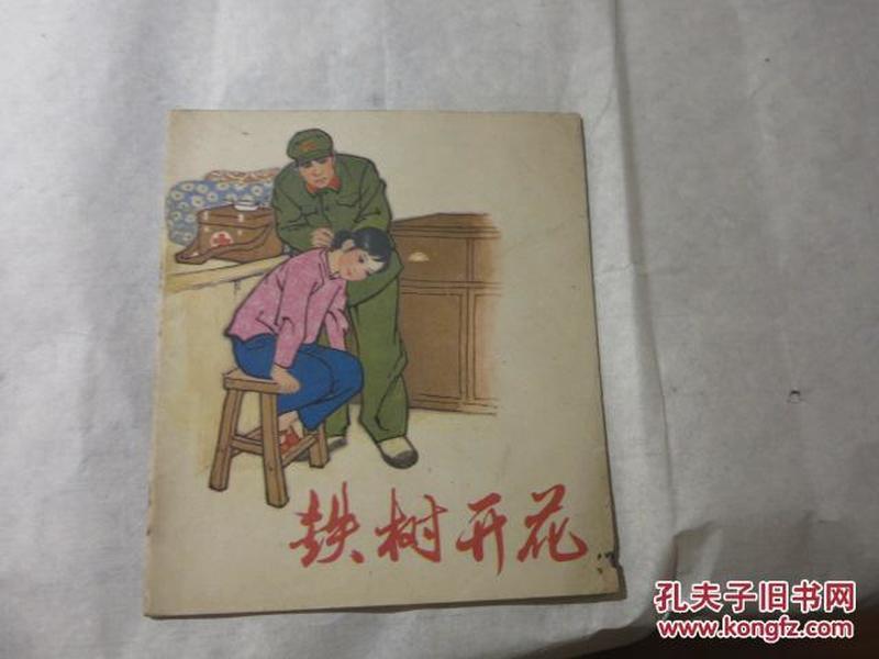 文革连环画:《铁树开花》  1版1印