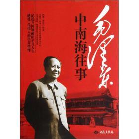 毛泽东中南海往事