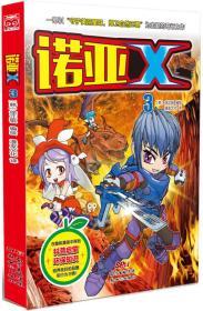 诺亚X3(10-24)